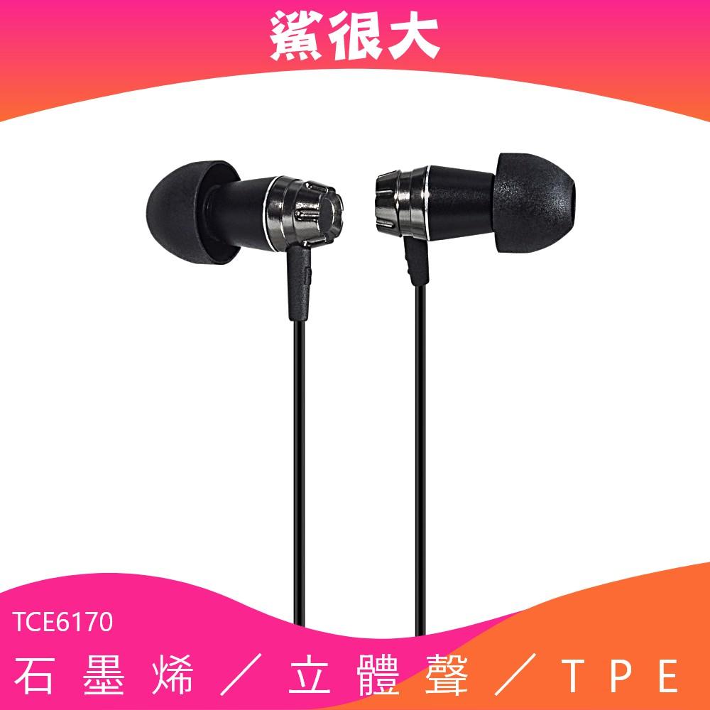 TCSTAR TCE6170 石墨烯 入耳式耳機 有線耳機 耳機 線控耳機