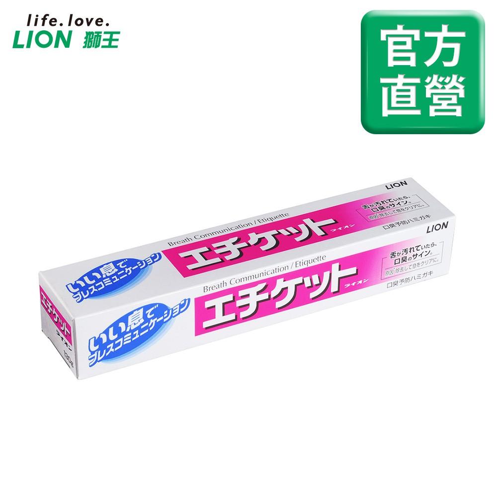 獅王 LION 好口氣牙膏 130g│台灣獅王官方旗艦店