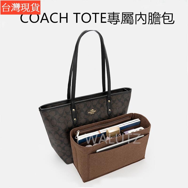 【台灣現貨】【輕柔有型】coach city 內膽 包中包 蔻馳 托特 內膽包 包中袋 分隔袋 內包 袋中袋 包包 內袋