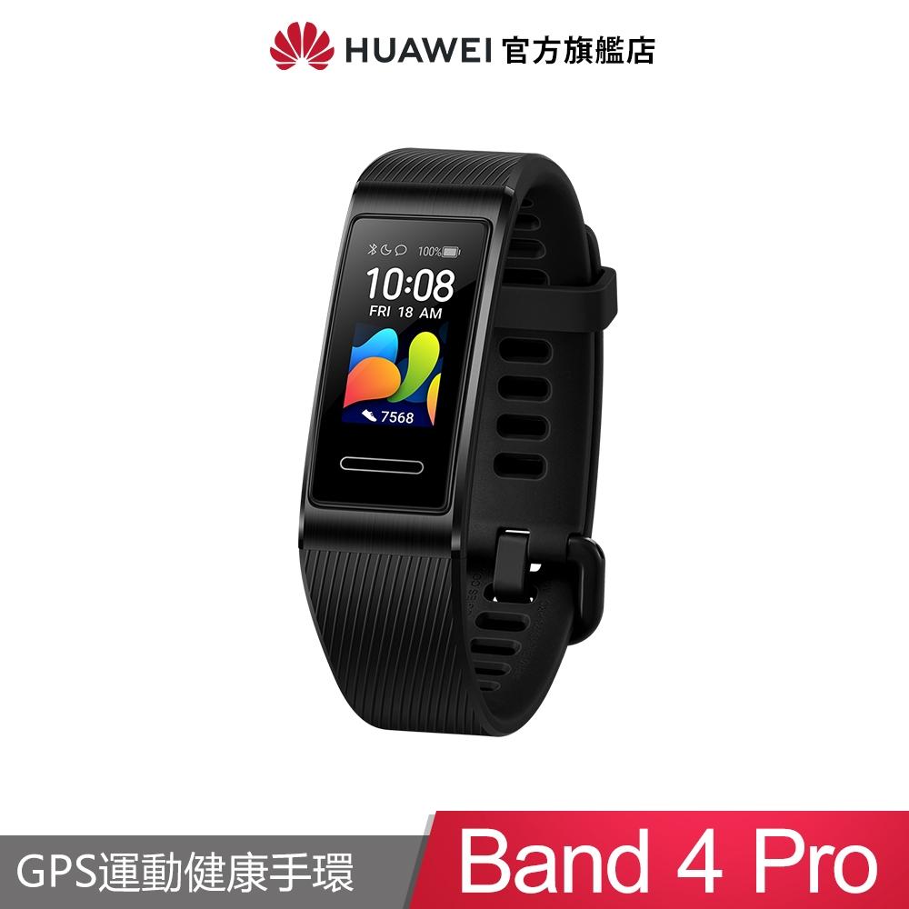 HUAWEI 原廠 Band 4 Pro【華為官方旗艦店】