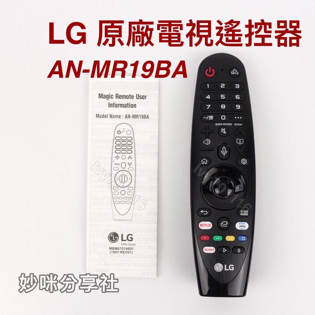 原廠 LG電視遙控器 AN-MR19BA 動感遙控器 AN MR19 BA 55 UM7600PWA UM7300PWA