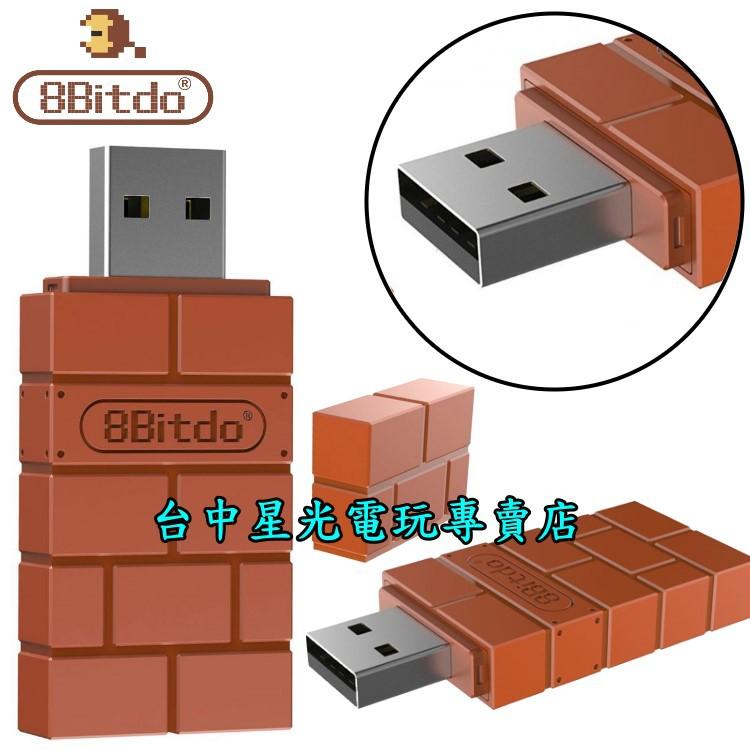 【八位堂】☆ 8BITDO USB 無線藍芽接收器 ☆【支援 NS主機 SWITCH PS4手把 PC電腦】台中星光電玩