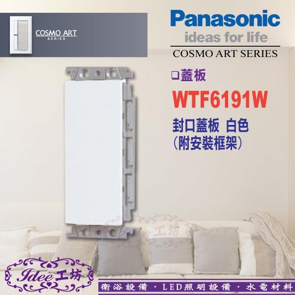 國際牌 COSMO系列『 WTF6191W 』 封口蓋板 ※ 含WTFF3710安裝框架 ※ -【Idee 工坊】