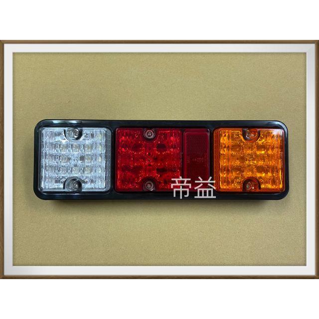 【帝益汽材】堅達 LED 小型方燈 3燈3色 後燈 煞車燈 方向燈 倒車燈 適用於:貨車 卡車 拖車 板車 冷凍車 吊車