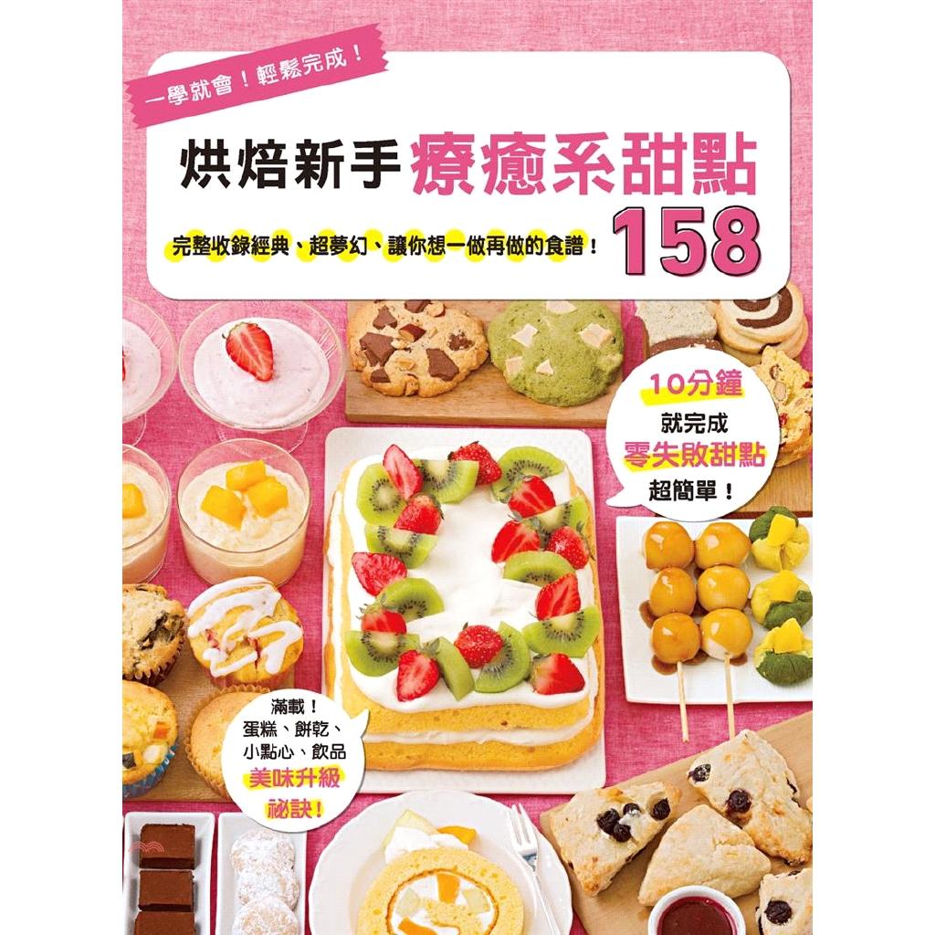《漢欣文化》烘焙新手療癒系甜點158[9折]