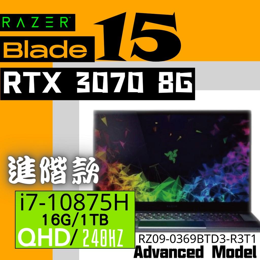 RTX3070_進階_Razer_blade_15_i7八核/16G/1TB SSD/240Hz/QHD_電競筆電