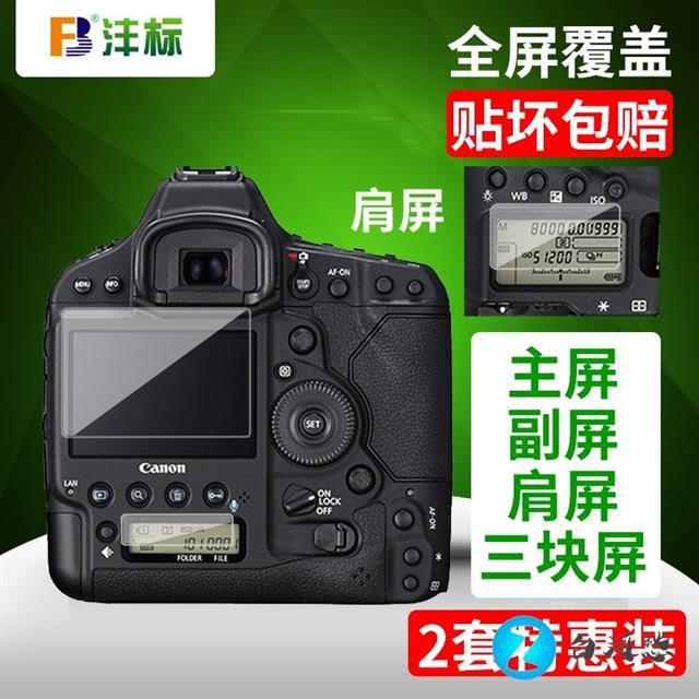 星星百货店FB保護膜 Canon佳能單反相機EOS 1DX3 1DX2 1DX Mark I