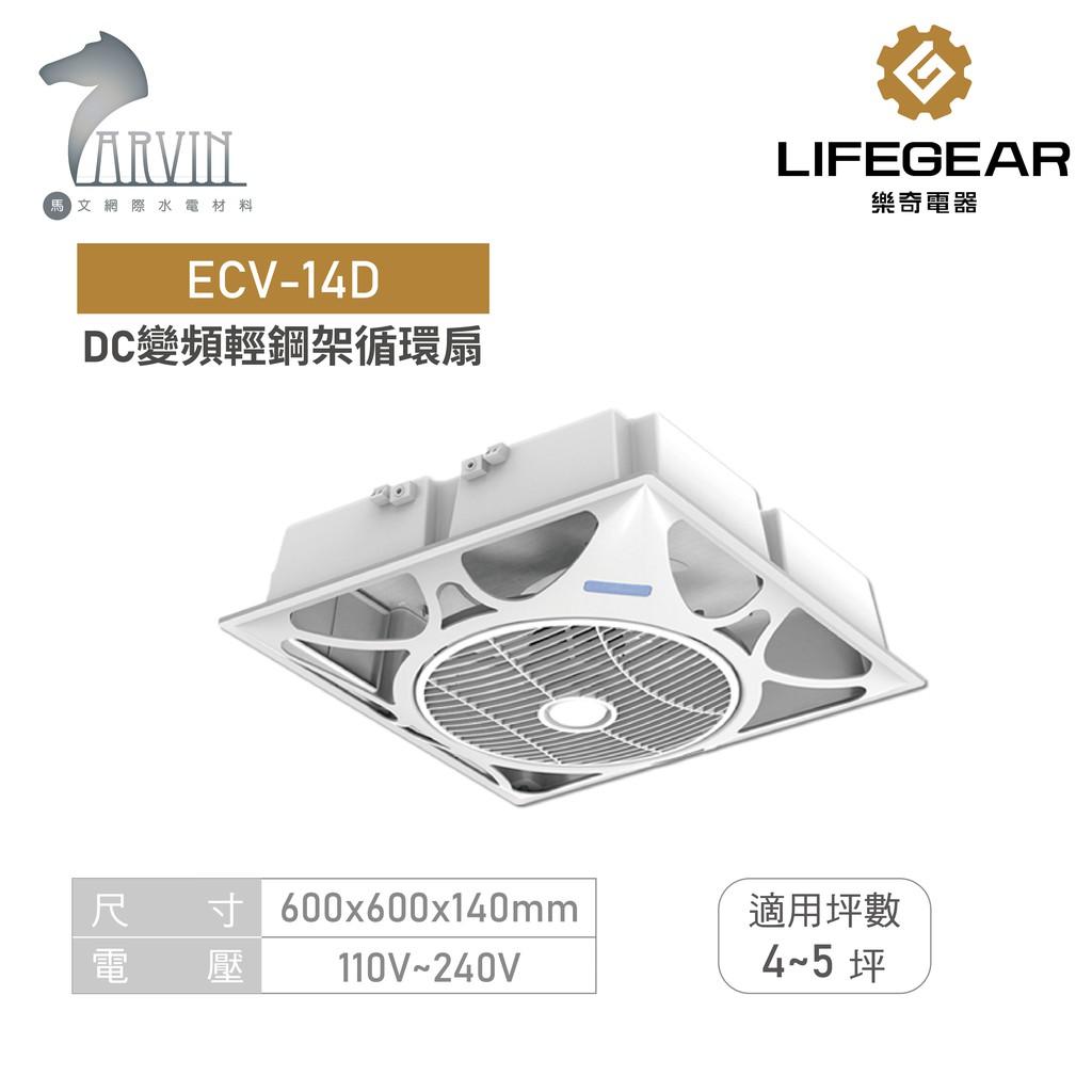 《樂奇》DC變頻輕鋼架循環扇 ECV-14D 白色款 / ECV-14D-B 黑色款