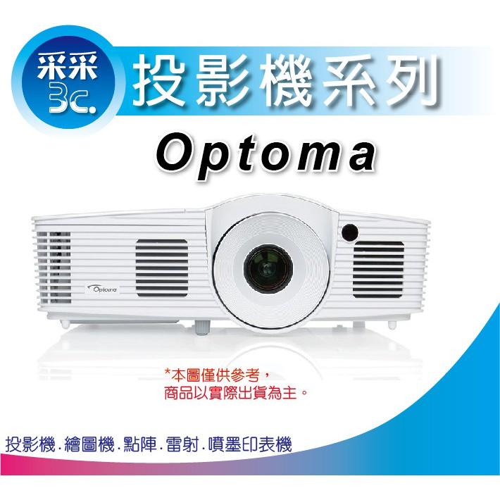 【采采3C】原廠公司貨 Optoma 奧圖碼 Full-HD 多功能劇院級投影機 HT39