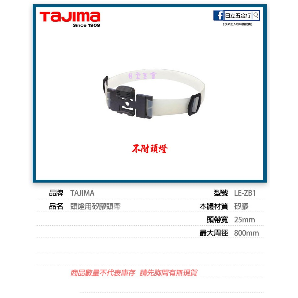EJ工具《附發票》LE-ZB1 日本 TAJIMA 田島 頭燈用頭帶 (適用型號 LE-W151 LE-W151T)
