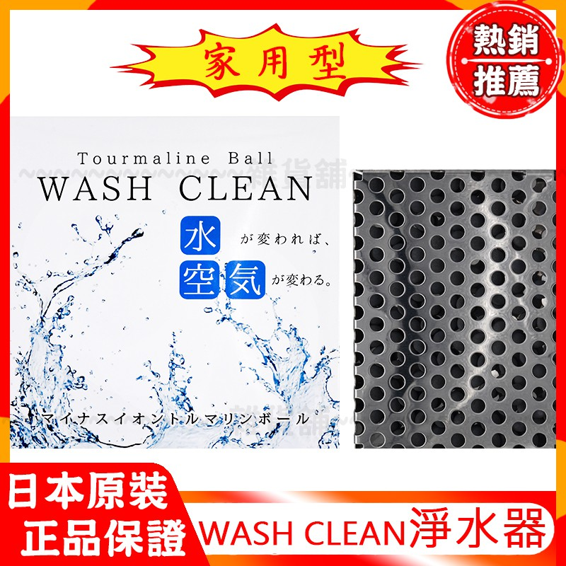 日本 光伸 WASH CLEAN 水空氣 水妙精 水精靈 家用型 淨水器 淨水片 原裝正品