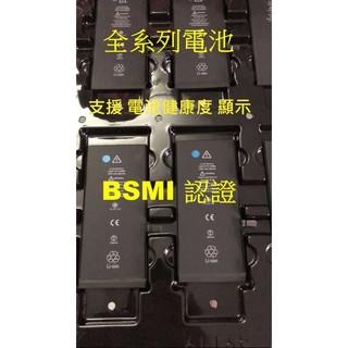 現貨 安規認證 iphone 6 6s 電池 i6p 7 7p BSMI電池 6sp 8 8p X Xs Xr 11系列 臺南市