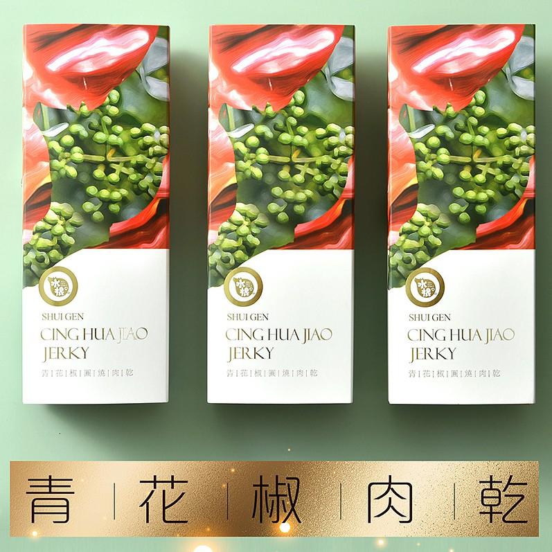 水根肉乾 輕奢小禮盒系列:原味/鮮檸檬/青花椒110g