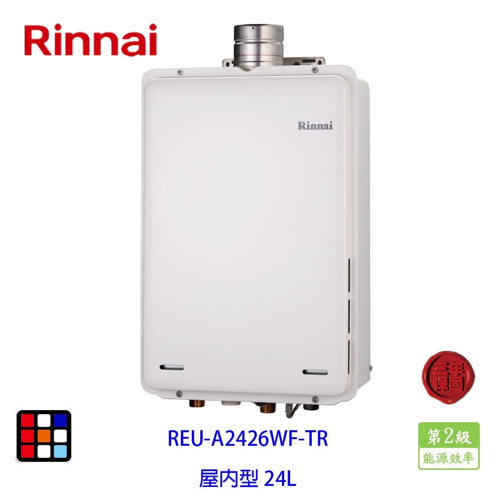 林內牌 REU-A2426WF-TR  強制排氣型24L熱水器