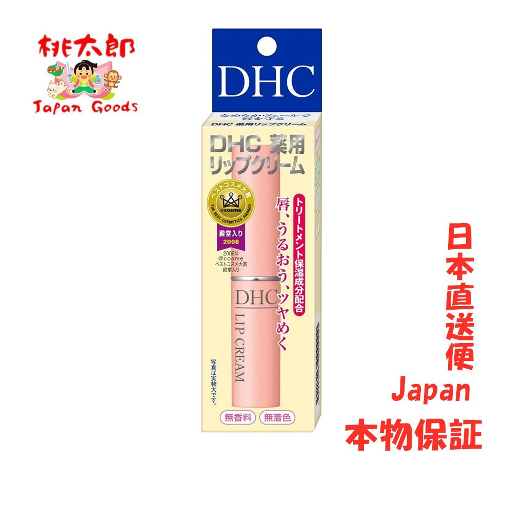 【日本直郵】DHC純欖護唇膏 無色無香料 保濕滋潤 唇膏 防乾裂 純天然橄欖油 滋潤 護唇膏