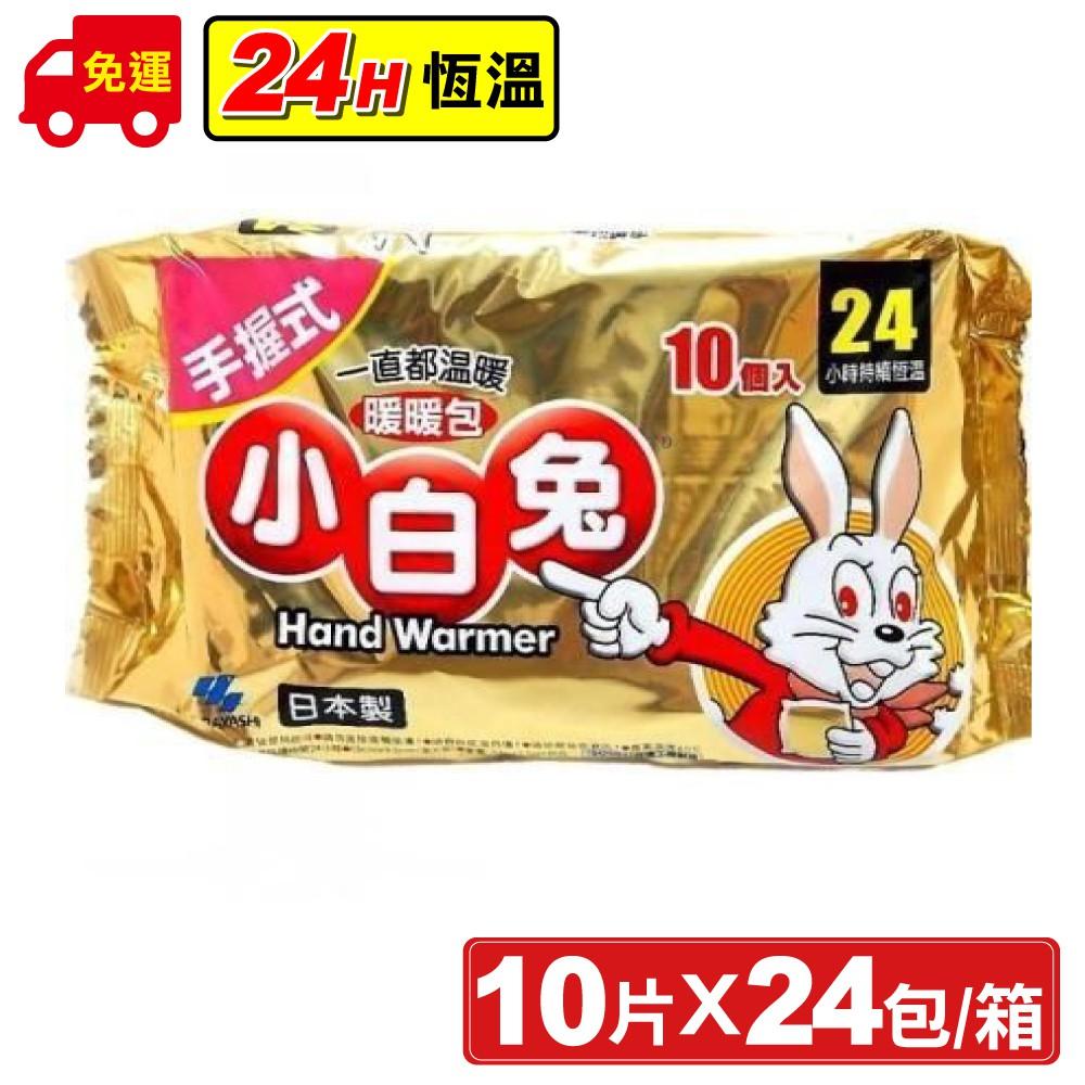 小林製藥 小白兔暖暖包 10片X24包/箱 (手握式 24小時持續恆溫 箱購免運) 專品藥局 【2009140】