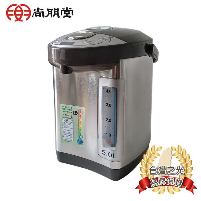 尚朋堂 5L電熱水瓶 SP-EVF50