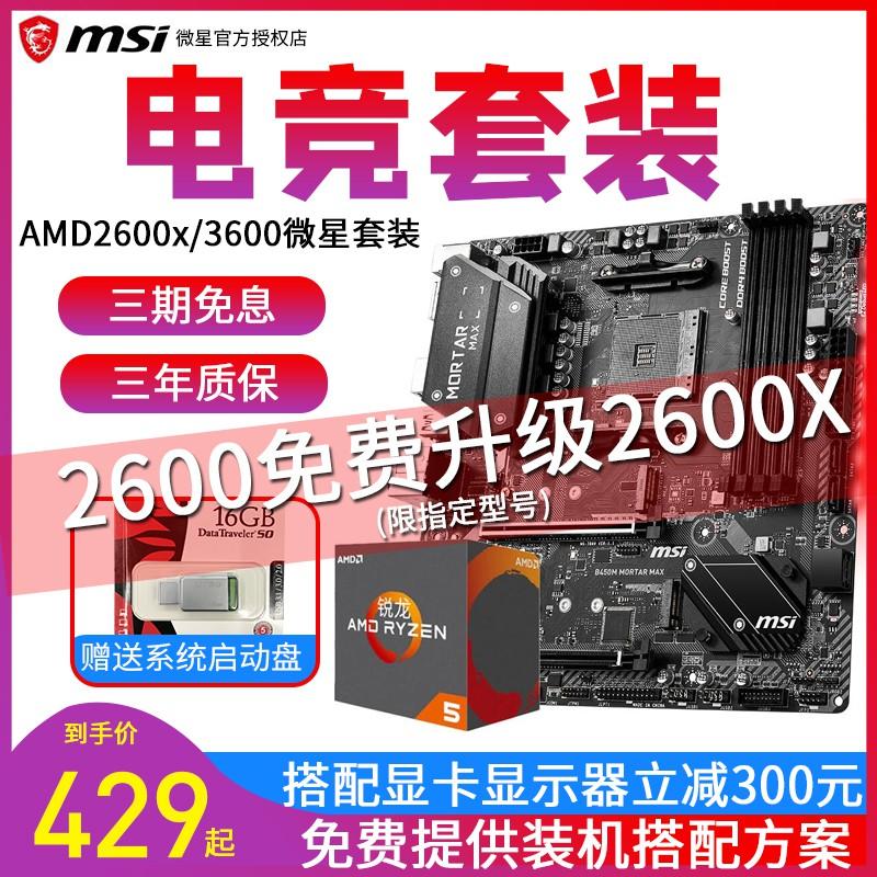 ^新款秒殺^AMD銳龍R5 3600 2600X盒裝搭微星B450M迫擊炮MAX六核CPU主板套裝