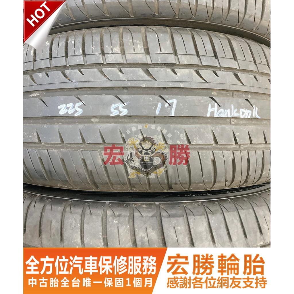 【宏勝輪胎】F134.225 55 17 韓泰HANKOOK S1 EVO 9成9極新 4條9000元