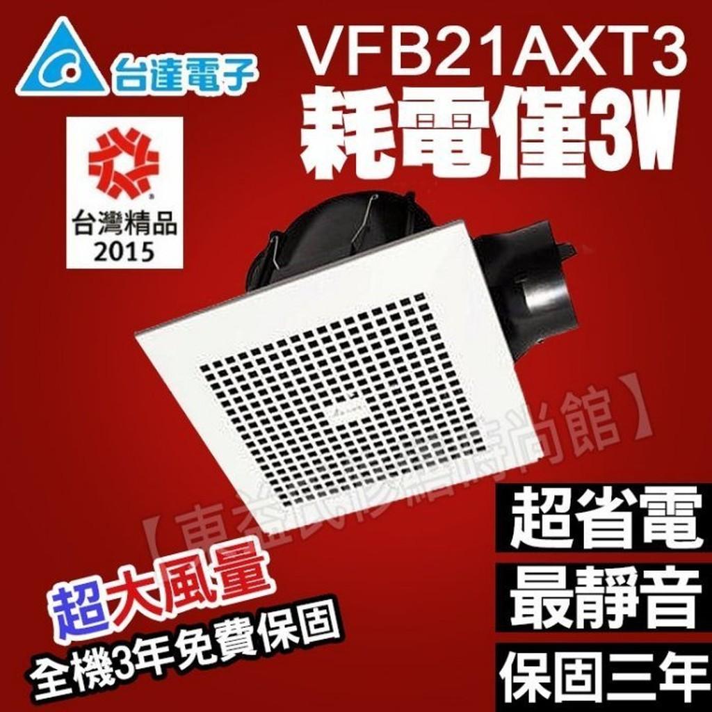 附發票 台達電子DC直流節能換氣扇VFB21AXT3抽風機 通風扇 排風扇 二速切換【東益氏】