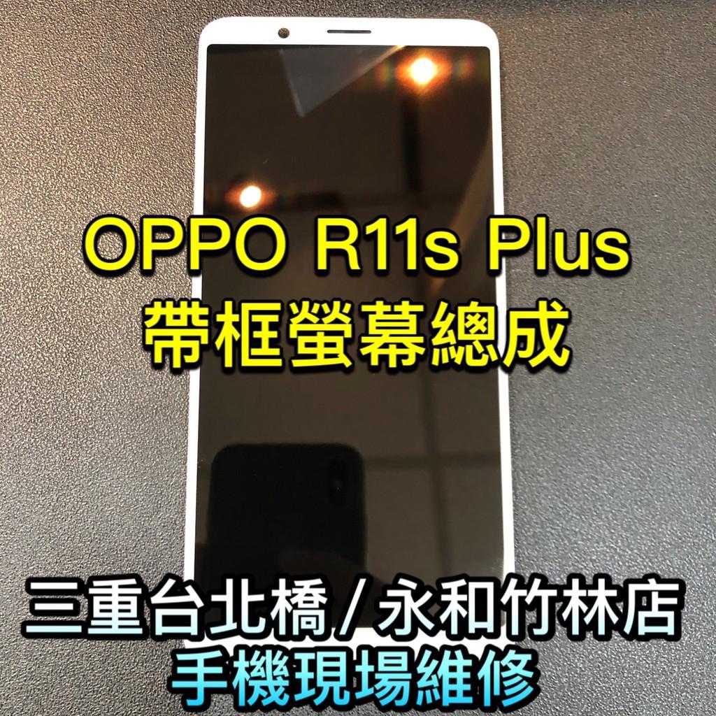 OPPO R11S Plus R11S+ 液晶螢幕總成 R11s+螢幕 現場維修