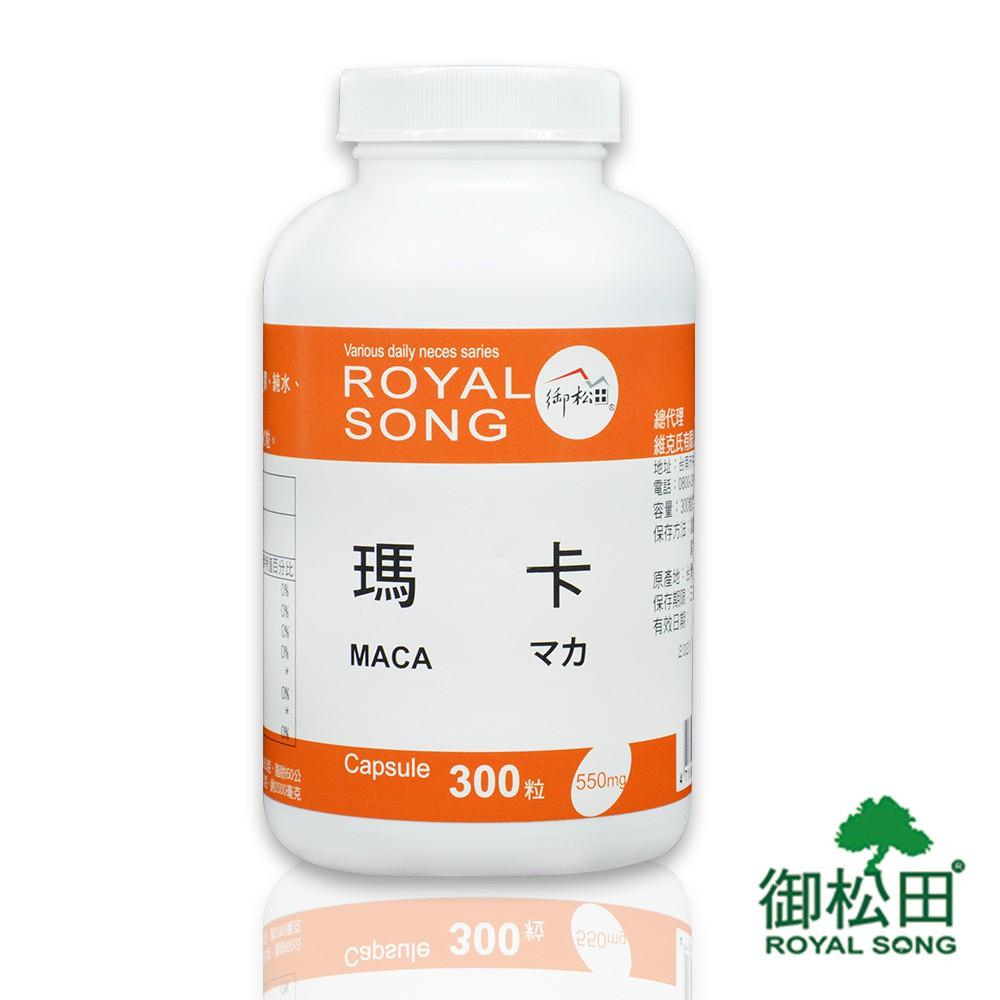【御松田】瑪卡膠囊(300粒/瓶)-馬卡 大瓶裝 現貨 免運