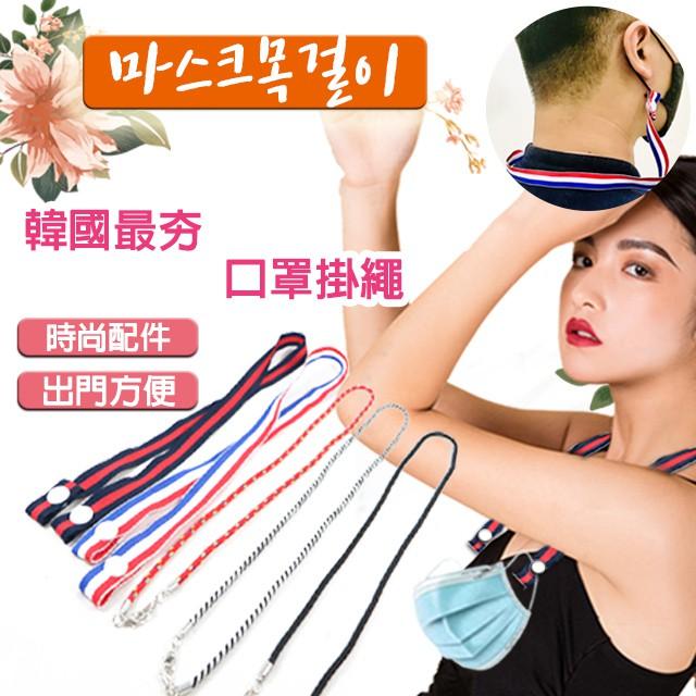【GLITTER】韓國代購 口罩掛繩 防丟繩 韓國熱銷 韓星 口罩項鍊  實用美觀 口罩掛繩
