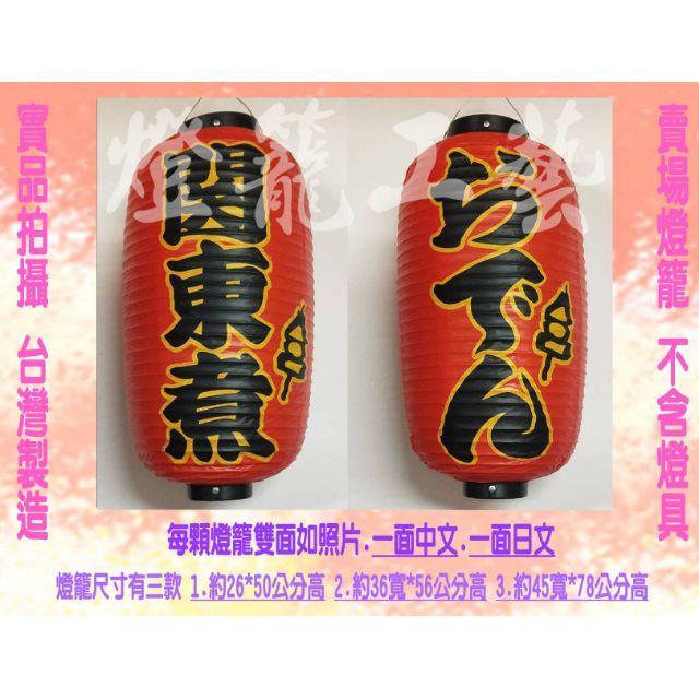 關東煮 燈籠 日式燈籠 台灣燈籠 防水燈籠