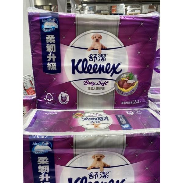 柯克蘭三層抽取式衛生紙120抽 舒潔三層抽取式衛生紙100抽 costco好市多代購