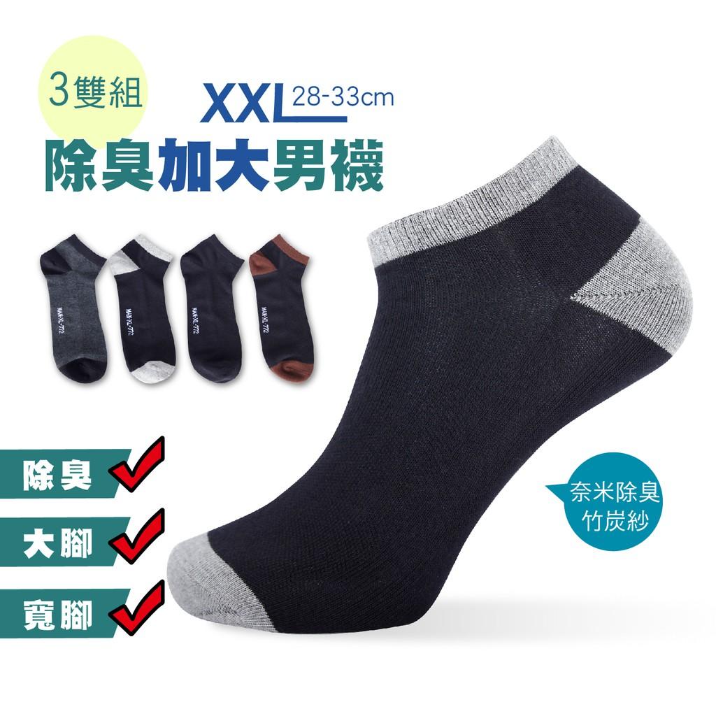 【FAV】加大尺碼除臭襪 / 船型襪 / 裸襪 / 台灣製 / 加大男襪 / 加大短襪 / 型號772
