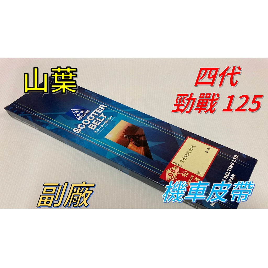 【山葉】[勁戰 125] 四代  日本三星 機車皮帶