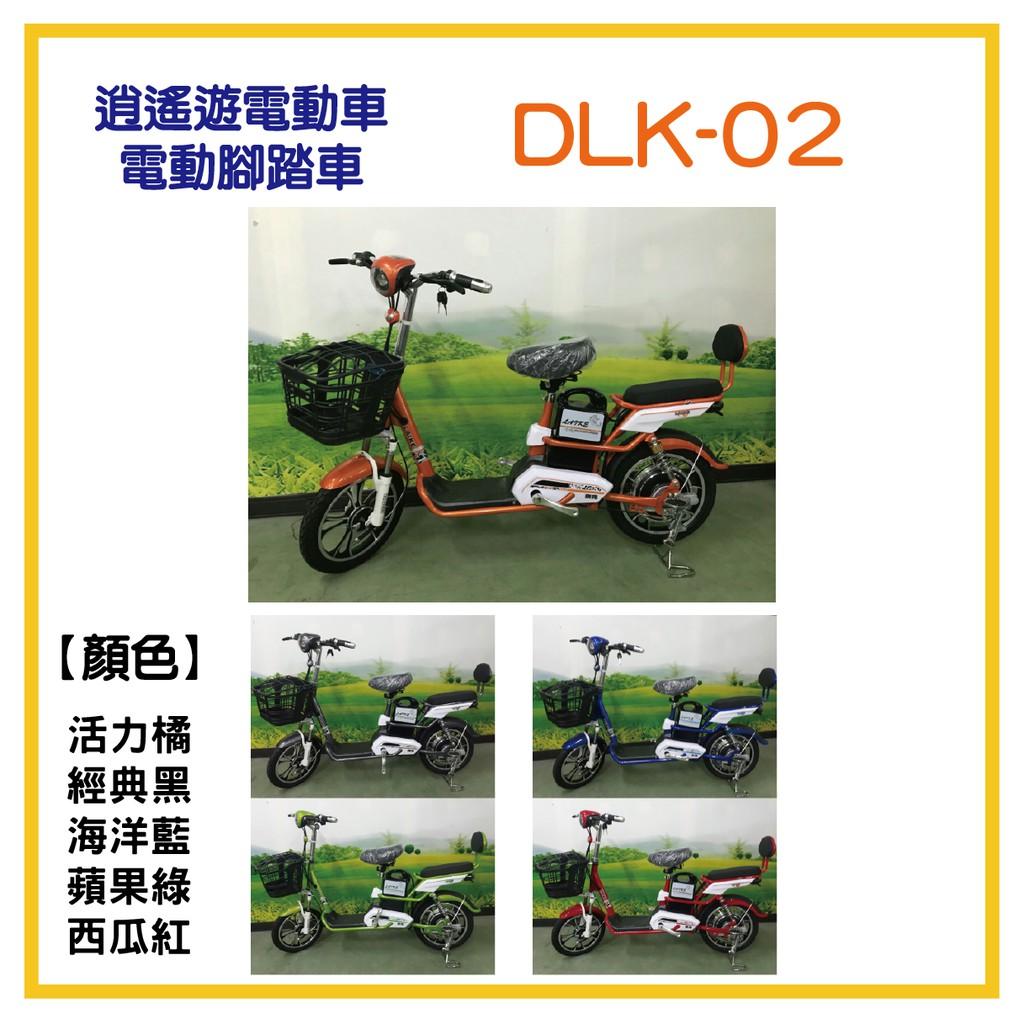 DLK-02電動腳踏車 電動輔助自行車 屏東 逍遙遊電動車 醫療器材