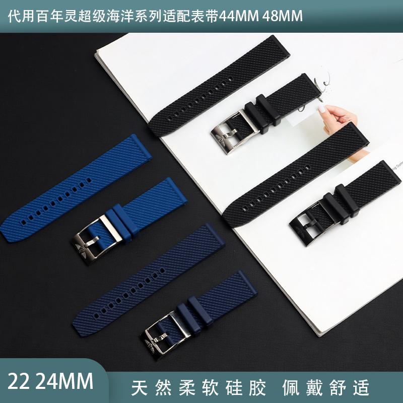 22mm 24mm柔軟橡硅膠手表帶適配百年靈超級海洋文化黑色Breitling