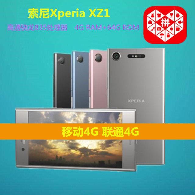 【二手iPhone】Sony/索尼 Xperia XZ1日版 SOV36 701SO移動聯通4G 高通835