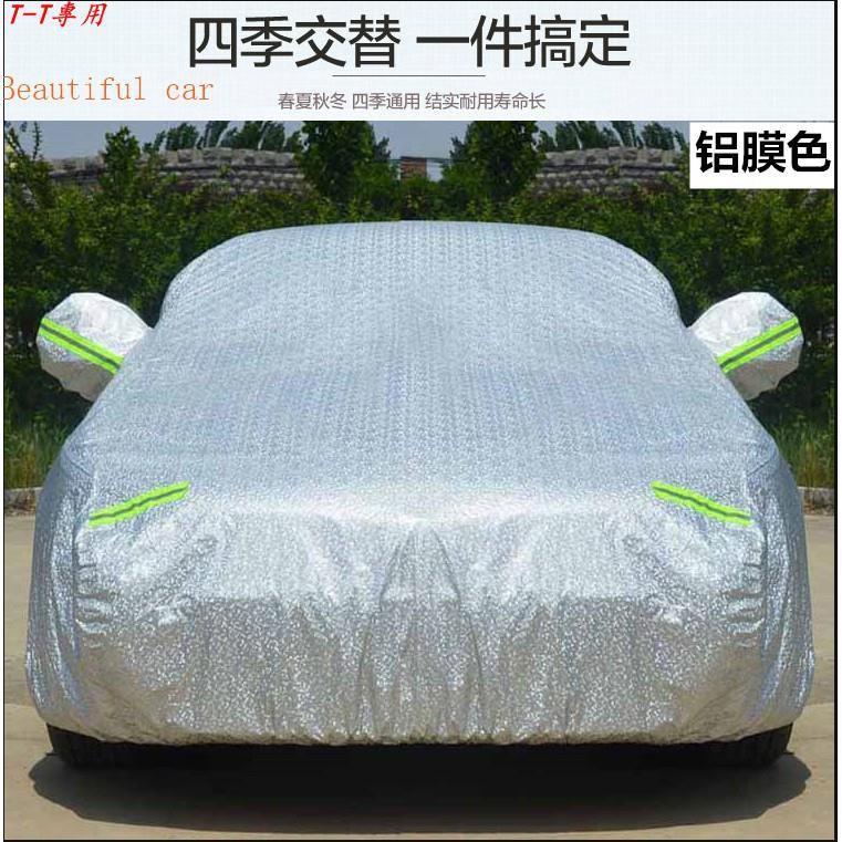 TT 三菱Outlander EClipseCross Zinger車衣車罩歐藍德專用耐磨加厚防雨防曬防塵遮陽隔熱車罩