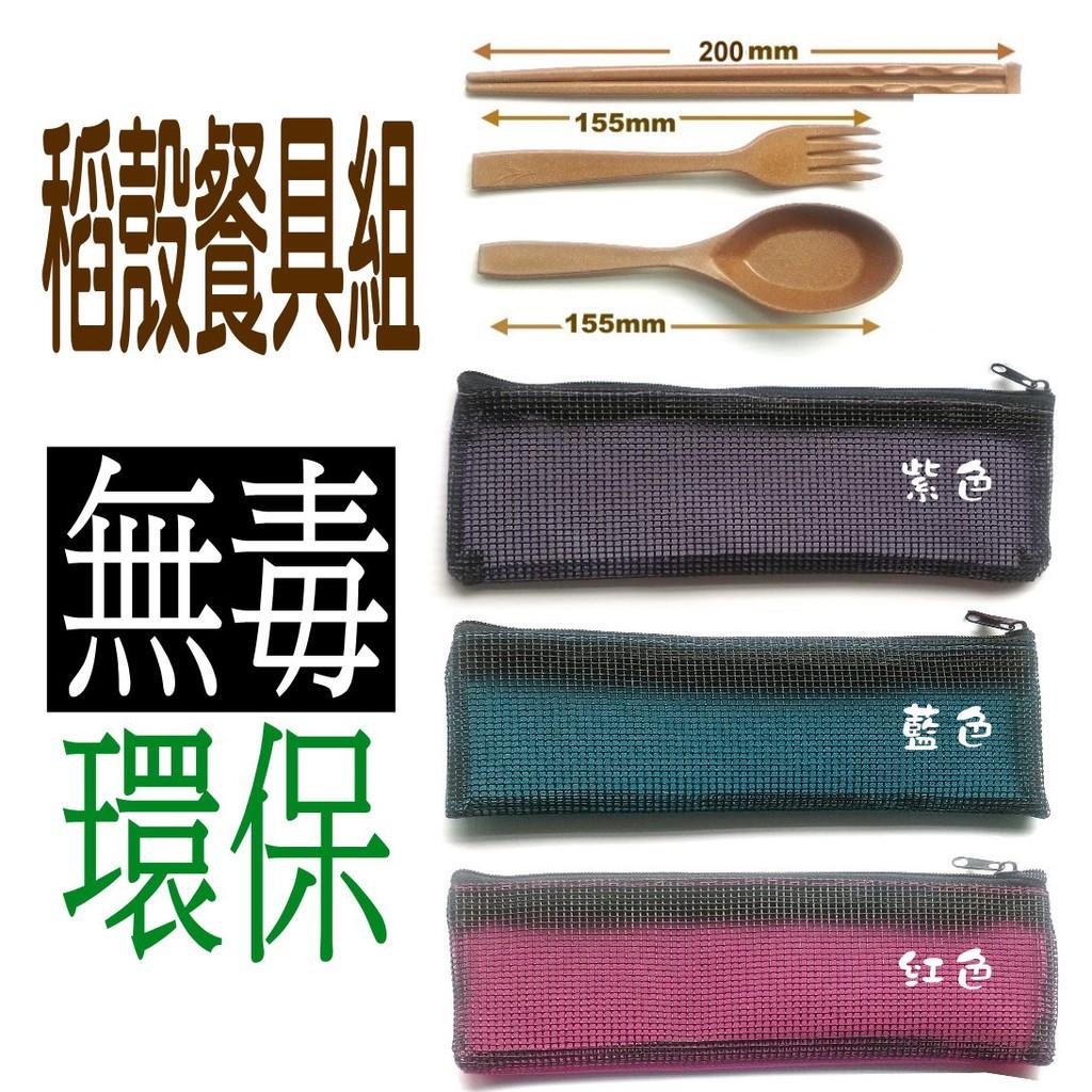 糠賜寶》稻殼筷子2雙‧叉子1支‧湯匙1支+透氣餐具袋《稻殼餐具組環保無毒稻榖筷糠賜寶系列全新版