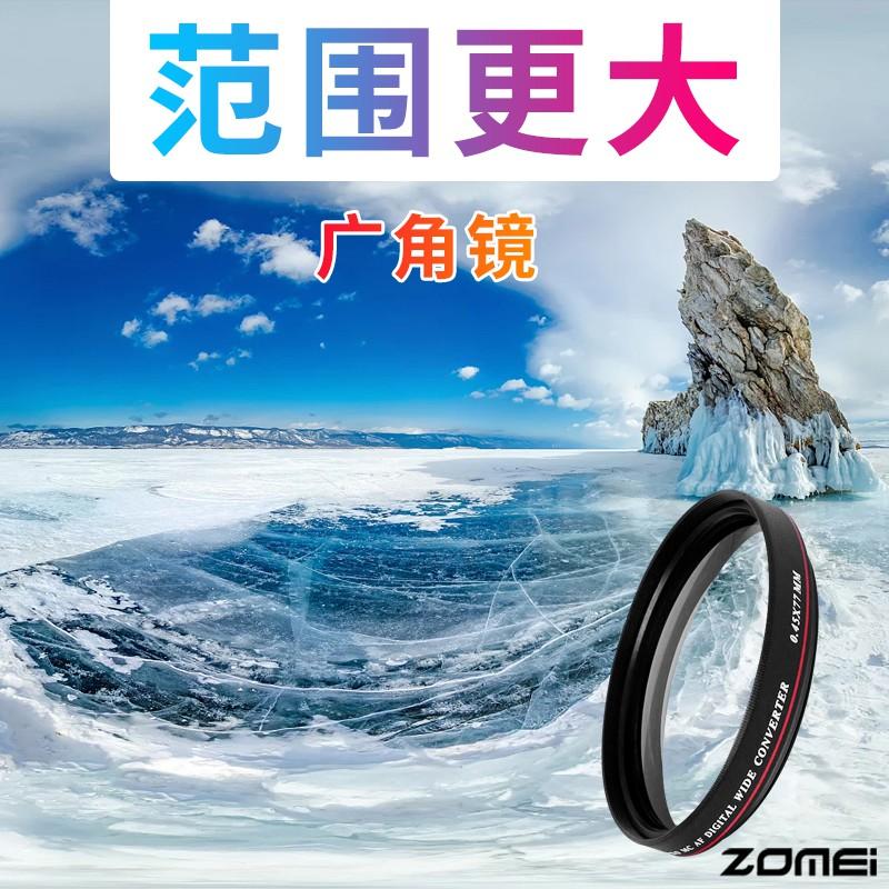 卓美52 72 77 58 67mm廣角鏡鏡頭for佳能18-105無暗角D7000 0.45