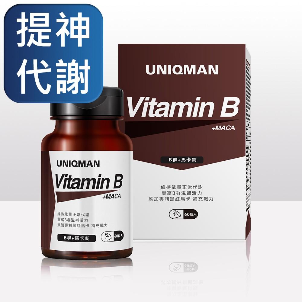UNIQMAN B群+馬卡錠 (60粒/瓶) 官方旗艦店