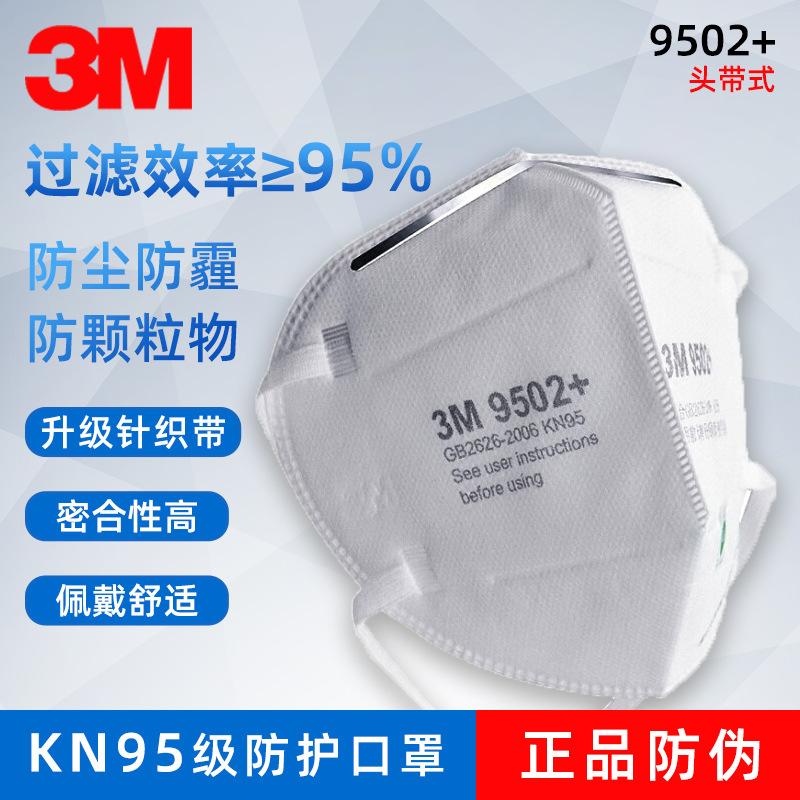 50入/包 3M環保裝防塵口罩KN95冬季成人款9501+霧霾9502帶V呼吸閥非一次性