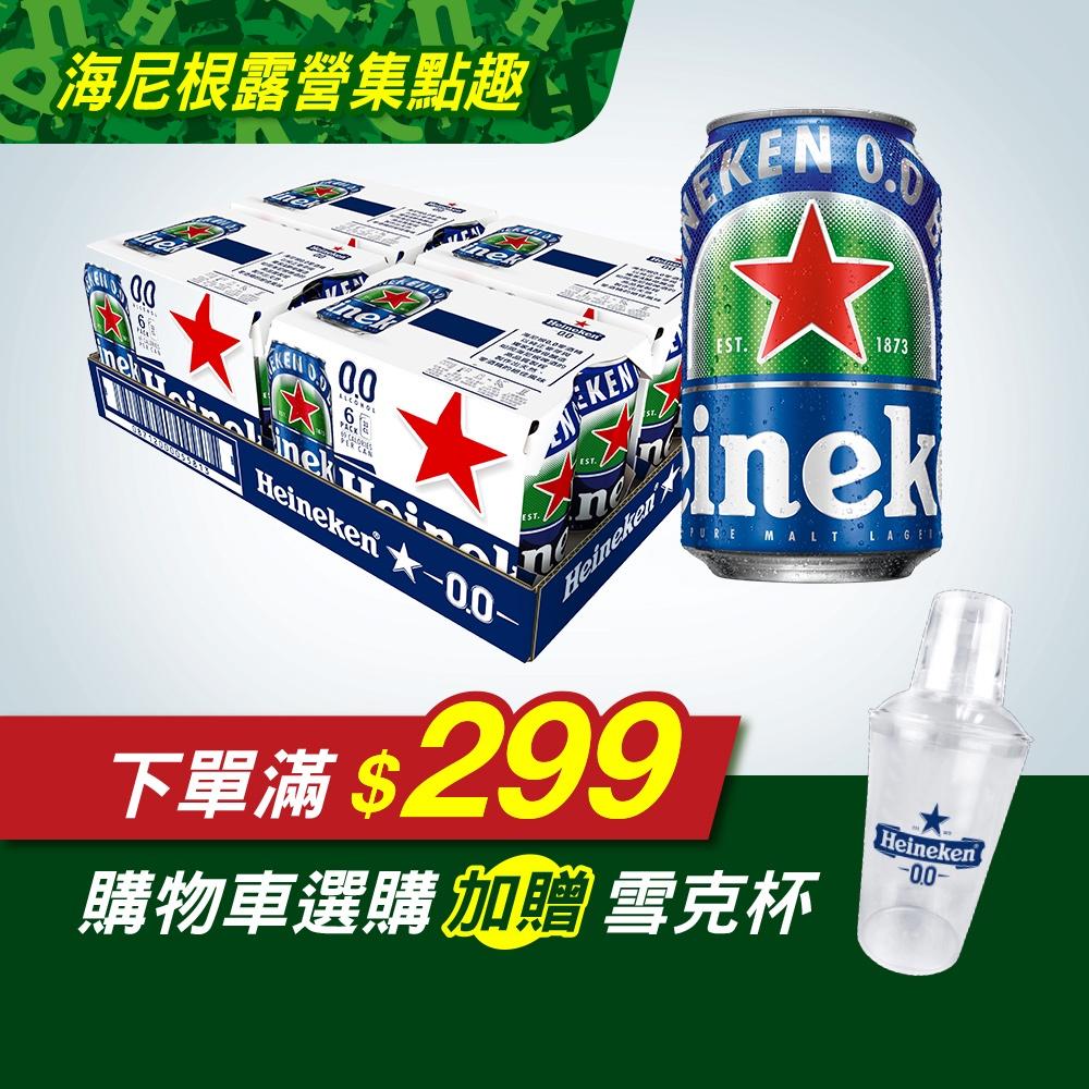 海尼根 0.0零酒精 330ml/24入(箱) 罐裝 新品上市 無酒精飲料 現貨 蝦皮直送