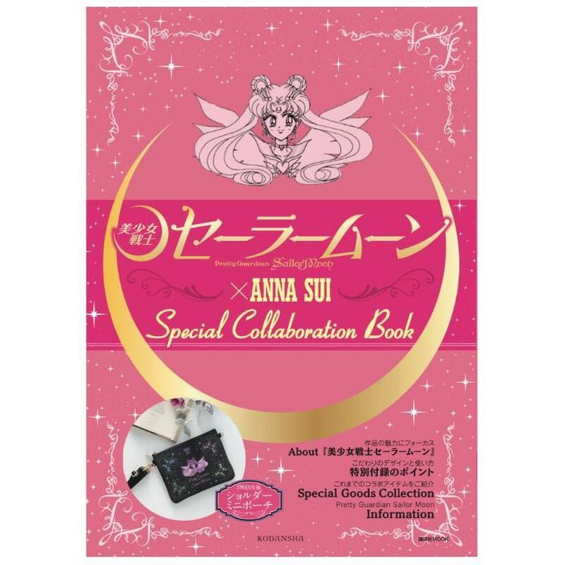 美少女戰士 ANNA SUI Special collaboration Book