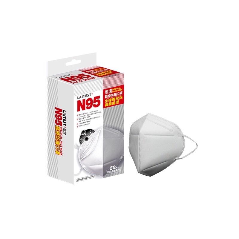 萊潔 N95醫療防護口罩-雪花白(20入/盒裝)(衛生用品,恕不退貨,無法接受者勿下單)