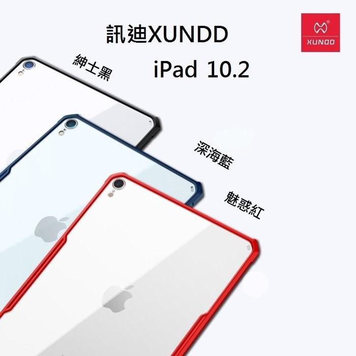 XUNDD 訊迪 平板背蓋 防摔保護殼 甲蟲殼 Apple iPad 10.2 黑 紅 藍 四角加厚 甲殼蟲 高雄可面交
