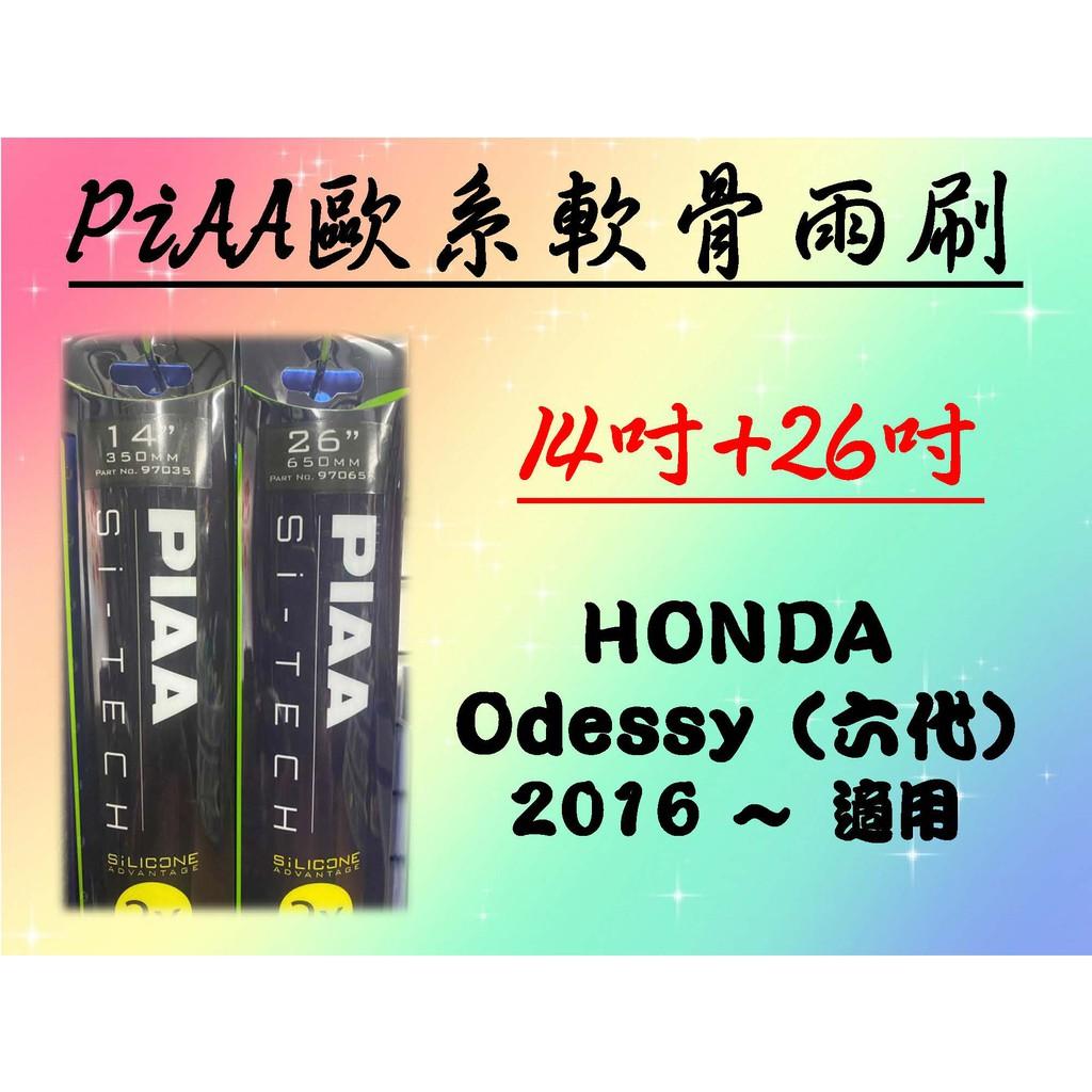 HONDA Odessy 6代專用雨刷 PIAA歐系軟骨雨刷 (14+26吋) 矽膠膠條 PIAA雨刷 雨刷 矽膠