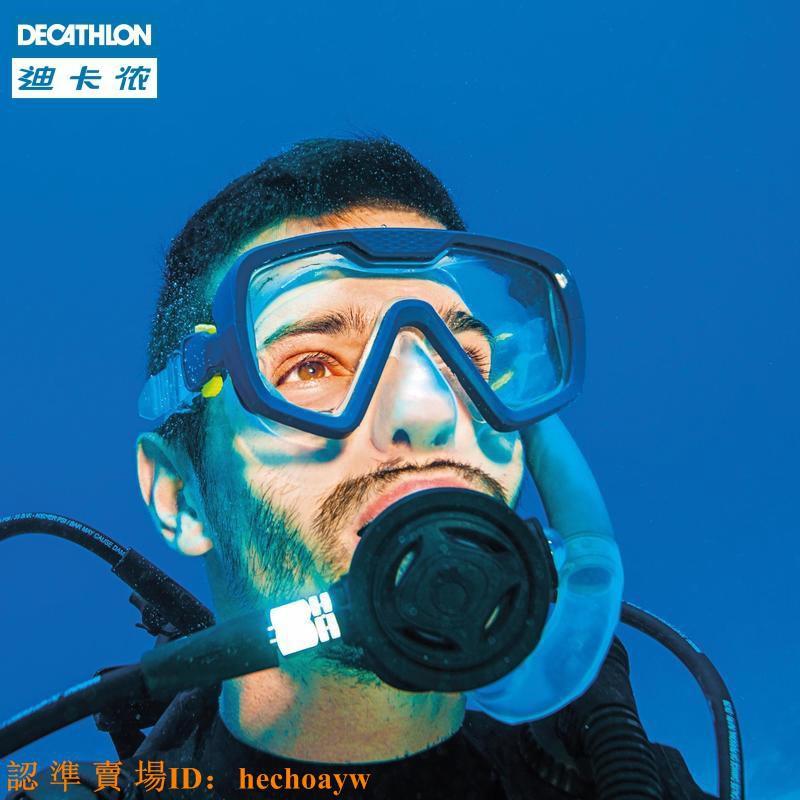 【潛水一哥】迪卡儂潛水裝備面鏡深潛鋼化玻璃潛水鏡面罩浮潛男女大框SUBEA鼻管面鏡 防霧浮潛面罩 浮潛管