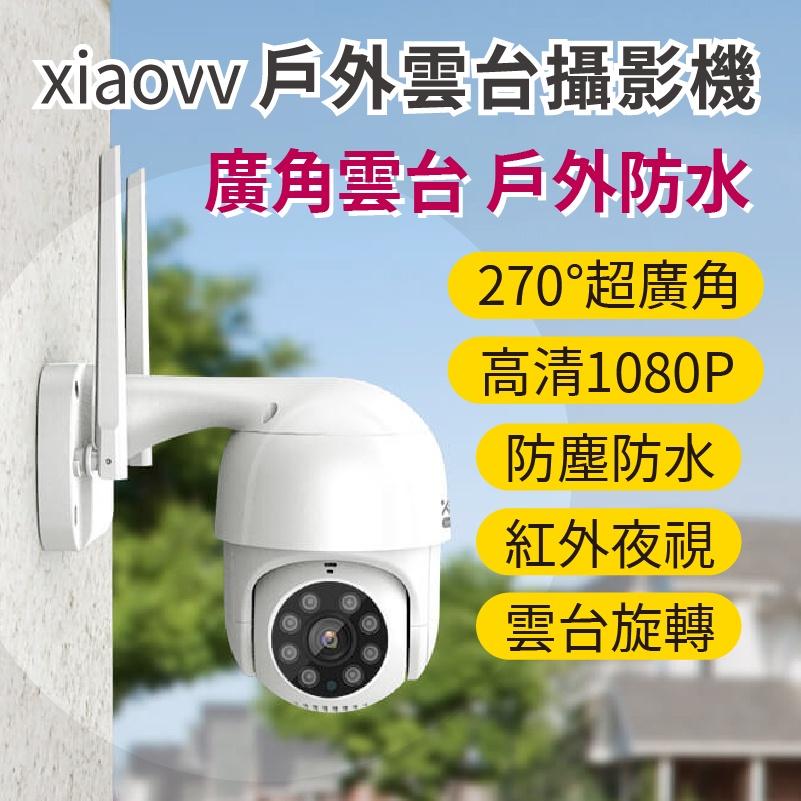 【台灣現貨】小米 xiaovv 戶外雲台攝影機 P1 2K  雲台版攝影機 小米攝影機 攝像機 升級款 寵物監控 監視