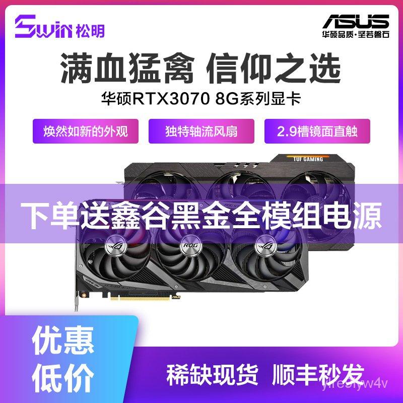 【高端顯卡】現貨速發ASUS華碩RTX3060TI/3070獨立顯卡台式機電腦主機TUF O8G獨顯猛禽ROG3080
