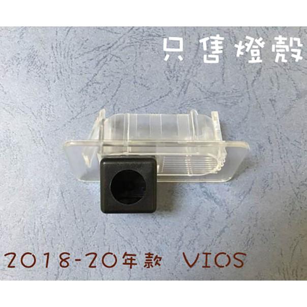 【日鈦科技】TOYOTA-18-20 VIOS各式燈殼區,僅售燈殼不含鏡頭