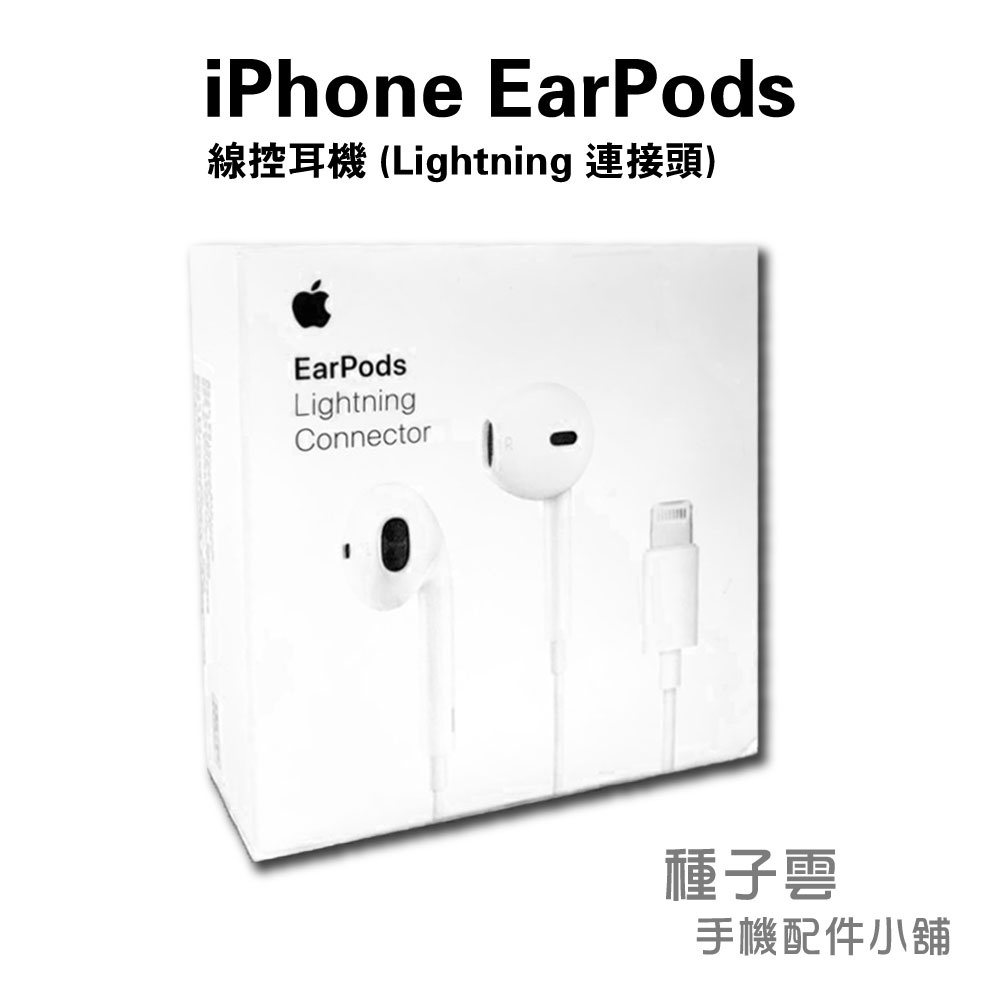 Apple EarPods 蘋果 線控耳機 Lightning 連接頭 原廠配件 全新 iPhone iPad iPod