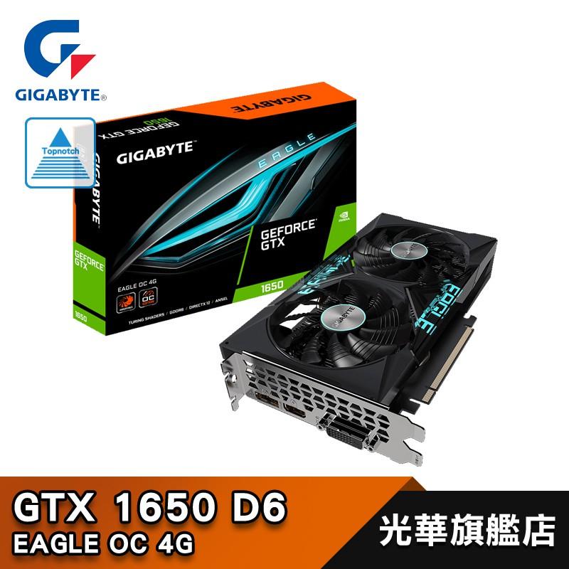 技嘉 GTX 1650 D6 EAGLE OC 4G 顯示卡【免運】GIGABATE GTX1650 註冊5年保固